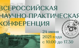 Russian Scientific and Practical Conference