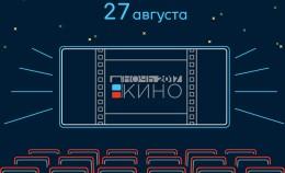 «Ночь кино»: отечественные фильмы, звездное небо...