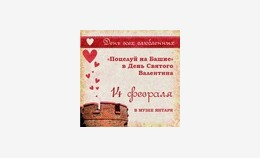 By the St.Valentine's Day Kaliningrad Amber Muse...
