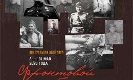 Виртуальная выставка «Фронтовой альбом. Наши род...