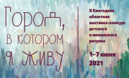 """Exhibition and contest """"The City I Live in"""""""