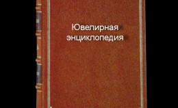 "Lecture series ""JewelleryEncyclopedia"""