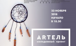 """Dreamcatcher"": a workshop within the ARTel Yout..."