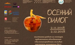 "Exhibition ""Autumn Dialogue"""