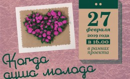 "Programme ""Feeling the Spring"""