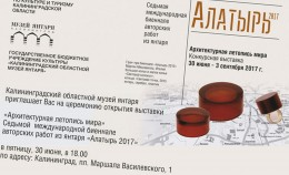 """Alatyr 2017: """"Architectural Chronic of the World"""""""