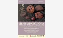 День археолога в музее