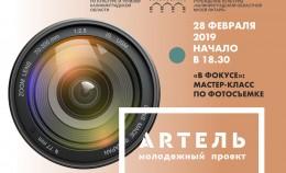 """""""In Focus"""": workshop in photo shooting"""