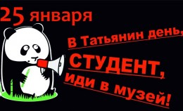 Tatiana Day - Kaliningrad Amber Museum invites t...