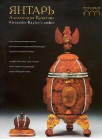 """Alexander Krylov's Amber"""