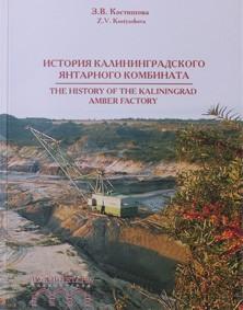 """""""The History oftheKaliningrad Amber Factory. 1947–2007"""""""