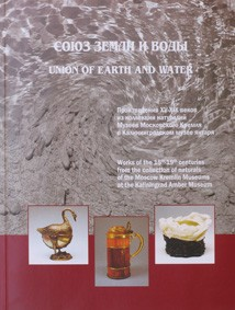 """""""Union ofEarth andWater. Works ofthe 15th–19th centuries fromthe collection ofnaturals oftheMoscow Kremlin Museums"""""""