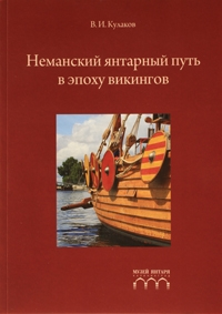 """""""The Neman Amber Route in the Epoch of Vikings"""""""
