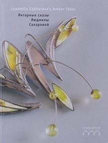 """""""Lyudmila Sakharova's Amber Tales"""""""