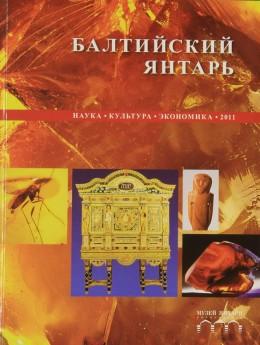 """""""Baltic Amber: Science. Culture. Economics. 2011"""""""