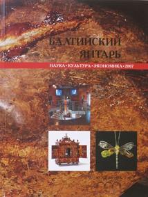"""""""Baltic Amber: Science. Culture. Economics. 2007"""""""