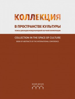 """Collection in the Space of Culture"""