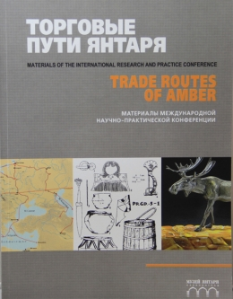 """Trade Routes of Amber"""