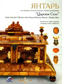 """""""Amber from the Collection of the National Museum-Reserve """"Tsarskoe Selo"""""""
