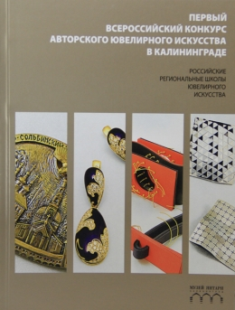 """The First All-Russian Contest of Jewellery Art in Kaliningrad"""