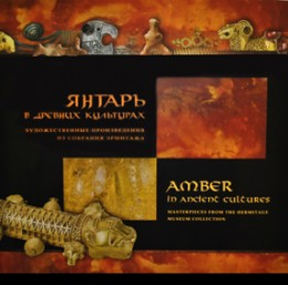 """Amber in Ancient Cultures"""