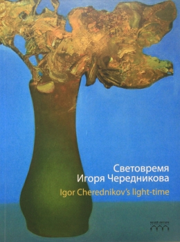 """Igor Cherednikov's Light-Time"""
