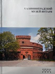 """""""Kaliningrad Amber Museum"""""""
