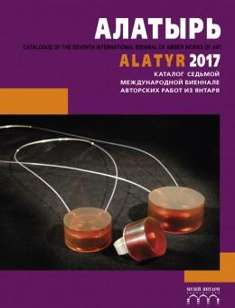 """Alatyr 2017"""