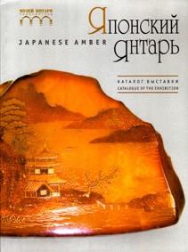 """Japanese Amber"""