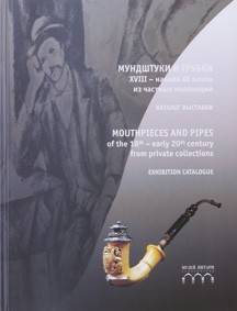 """""""Mouthpieces and Pipes of the 18th – early 20th century from private collections"""""""