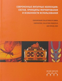 """Contemporary Collections of Amber: Composition, Collection Principles and Special Uses"""