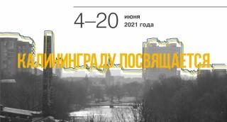 Всероссийская биеннале: выставка претендентов