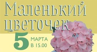 Мастер-класс «Маленький цветочек»