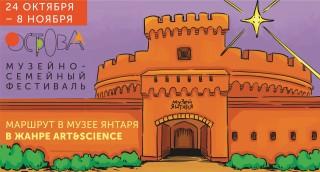 «Янтарь 5D»: маршрут по музею для детей