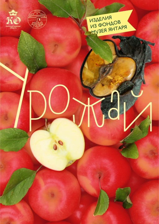 "Virtual exhibition ""Harvest"""