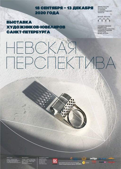 """""""Nevsky Perspective"""""""
