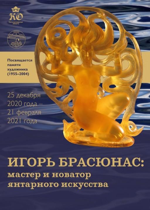 """Igor Brasiunas: Master and Innovator in the Amber Art"""