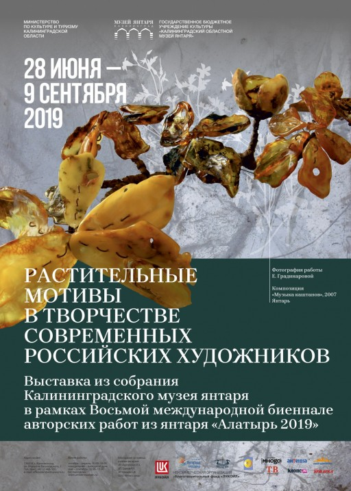 """Exhibition """"Vegetative Motives in the Artistry of Russian Modern Masters"""""""