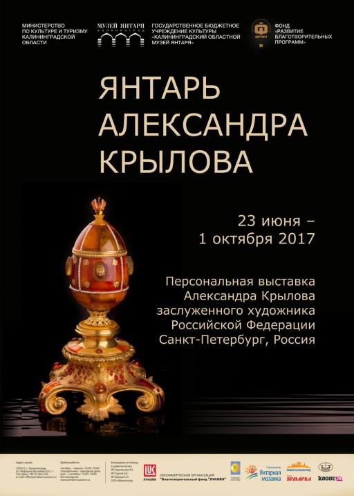 """Amber by Alexander Krylov"""