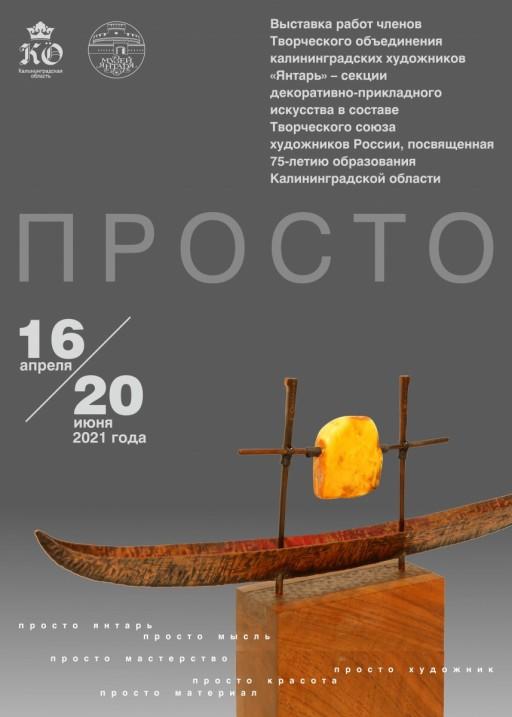 "Exhibition ""Simply... """