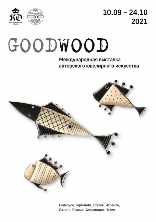 """GOODWOOD"""