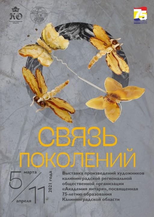 "Exhibition ""Connection between Generations"""