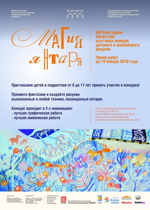 "Exhibition and Contest ""Magic of Amber"""