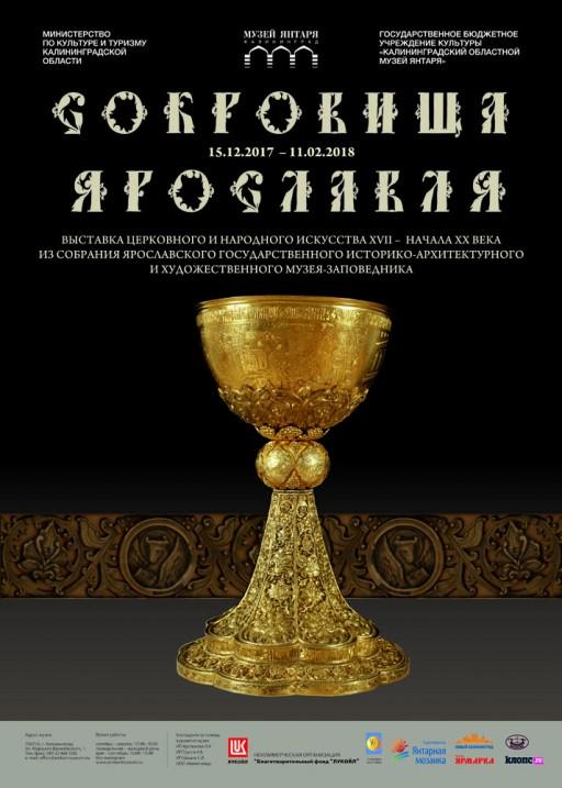 """Yaroslavl Treasures"""