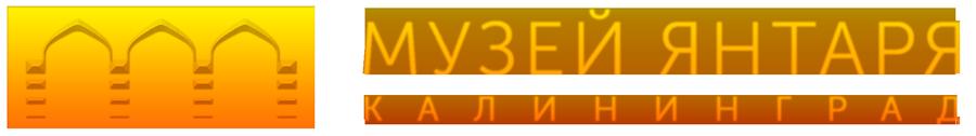 Цена билета в музей янтаря балет в театре станиславского афиша на