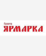 Газета  «Ярмарка»
