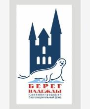 Благотворительный фонд Калининградской области «БЕРЕГ НАДЕЖДЫ»