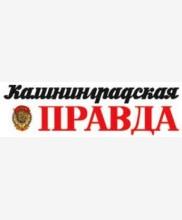 Газета «Калининградская правда»