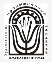 «Художественно-промышленный техникум», г. Калининград