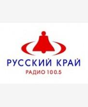 Радио «Русский край»